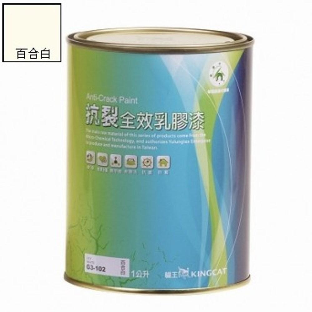 貓王抗裂全效乳膠漆1L百合白