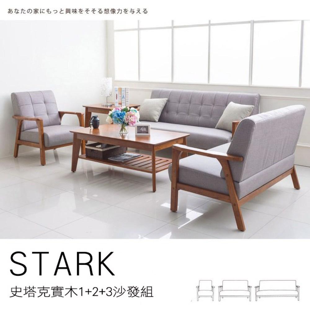 【UHO】史塔克-柚木色實木貓抓皮 1+2+3人沙發組
