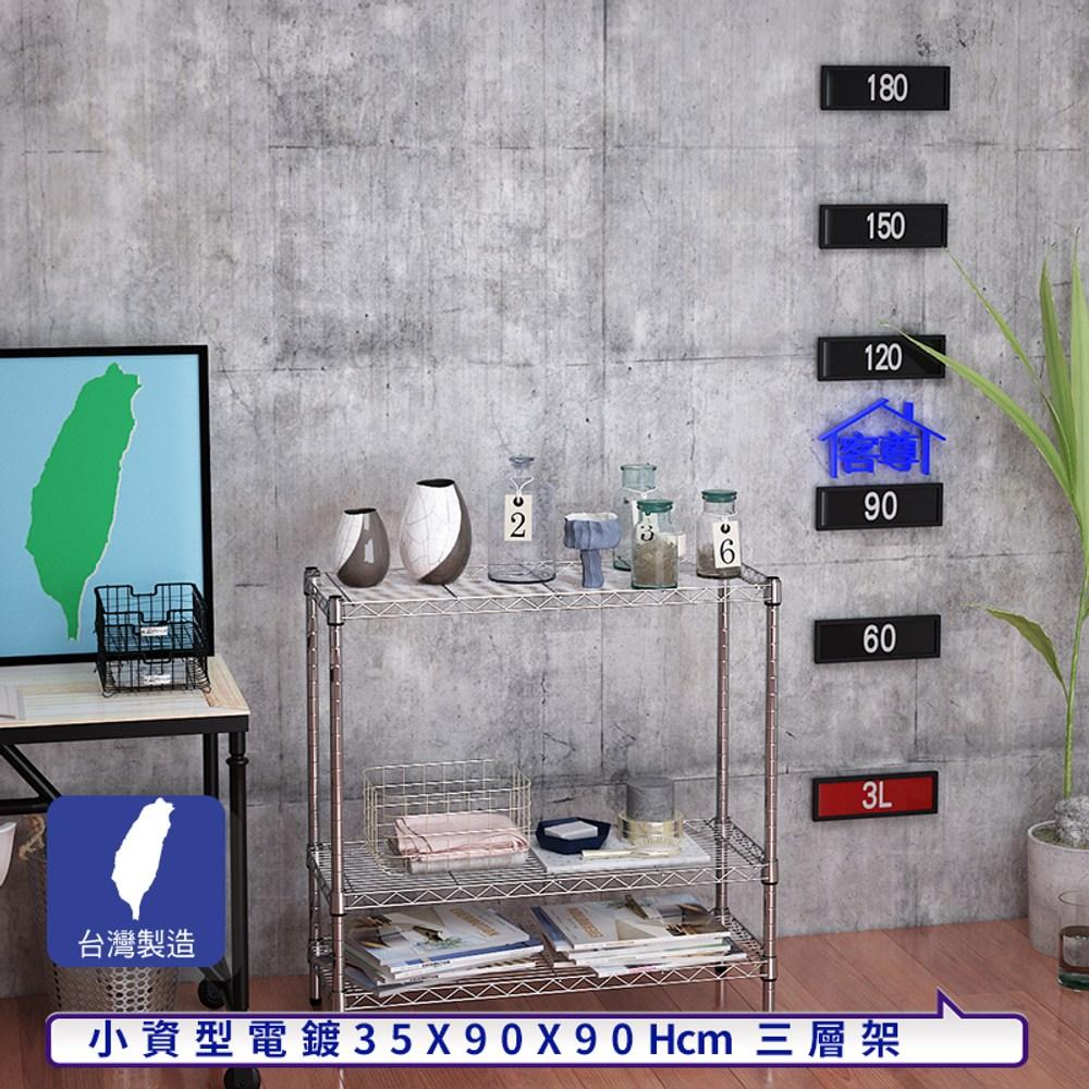 【客尊屋】小資型《粗管徑》35X90X90Hcm 銀衛士三層架