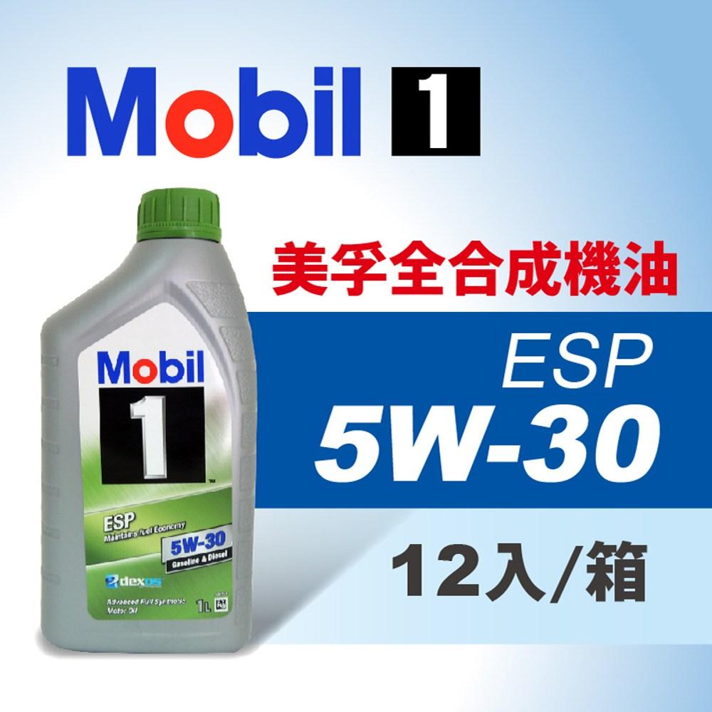 Mobil 1™ ESP 5W-30 汽柴油引擎機油(整箱12入)