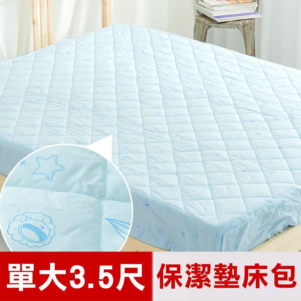 【奶油獅】星空飛行-美國抗菌防污鋪棉保潔墊床包-藍(單人加大3.5尺)