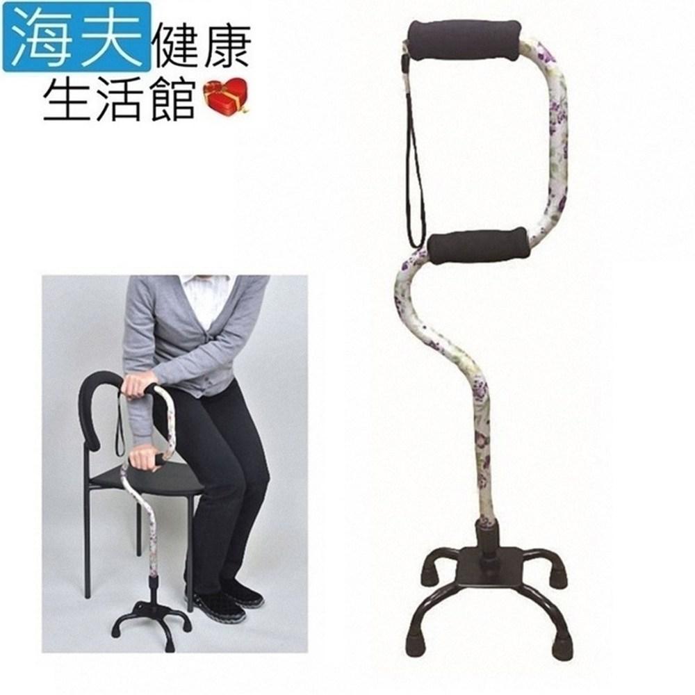 【海夫健康生活館】富士康 輔助起身 S型 花樣 四點杖