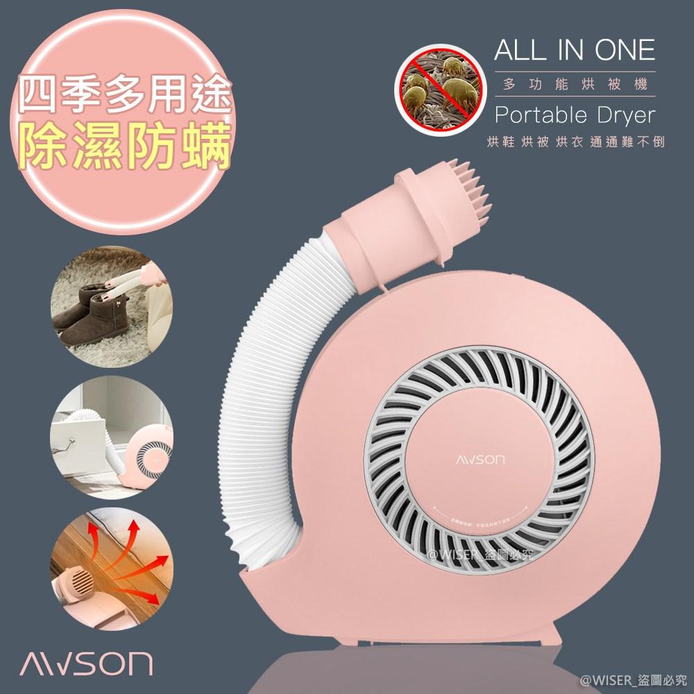 【日本AWSON歐森】暖風烘衣烘鞋機/烘被機 QD-4553拒絕冰被被