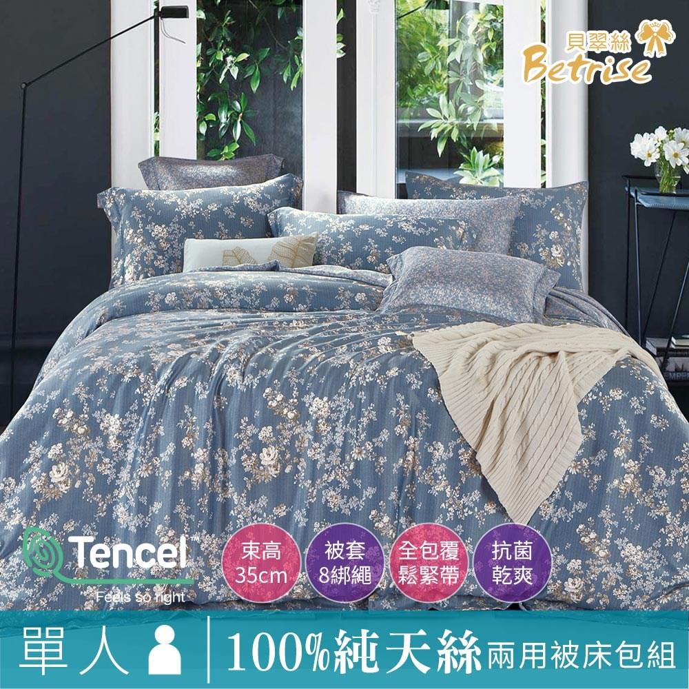 【Betrise葉錦-藍】單人-100%奧地利天絲三件式兩用被床包組