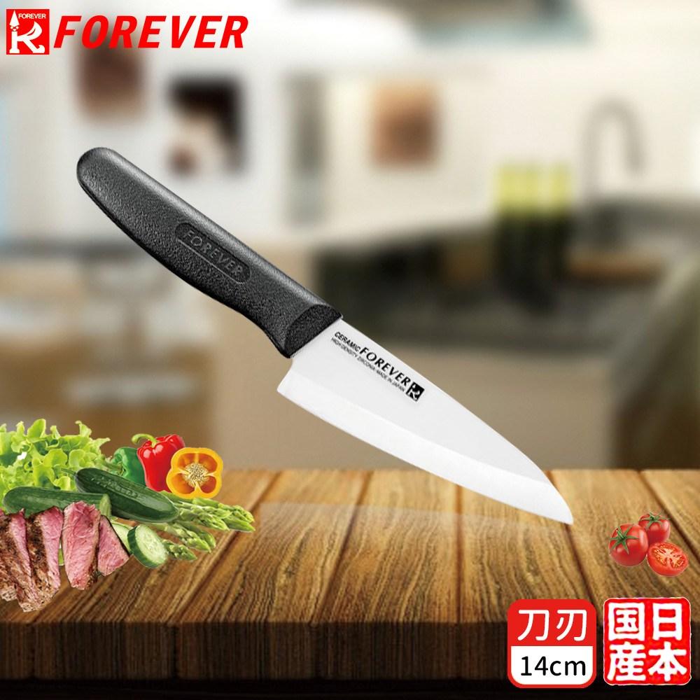 【FOREVER】鋒愛華銀抗菌陶瓷刀14CM(白刃黑柄)