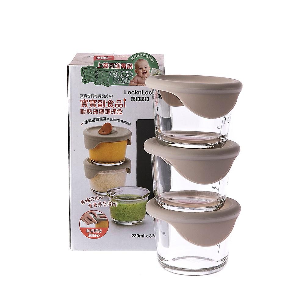 樂扣樂扣寶寶副食品耐熱玻璃調理盒圓形230ML3入粉灰