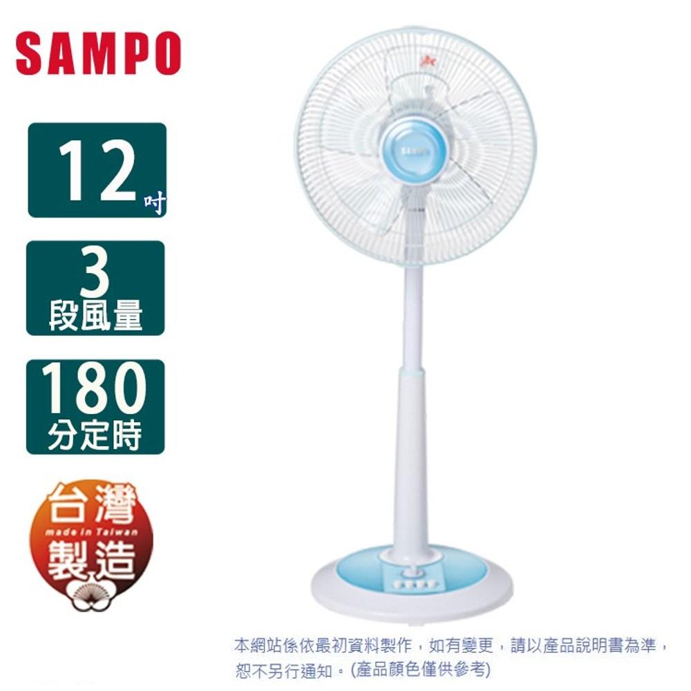SAMPO聲寶12吋機械式定時立扇SK-FJ12T