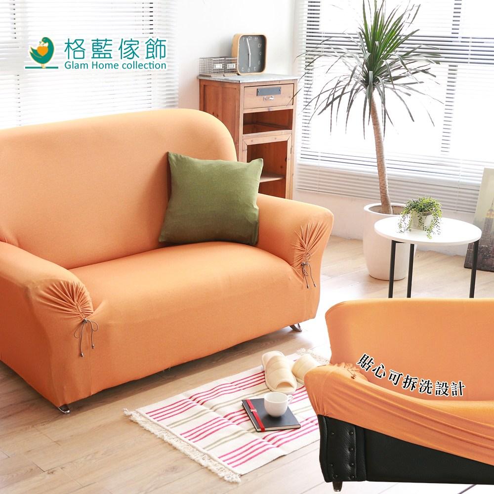 【格藍傢飾】和風綿柔仿布紋沙發套-陽光橙1人