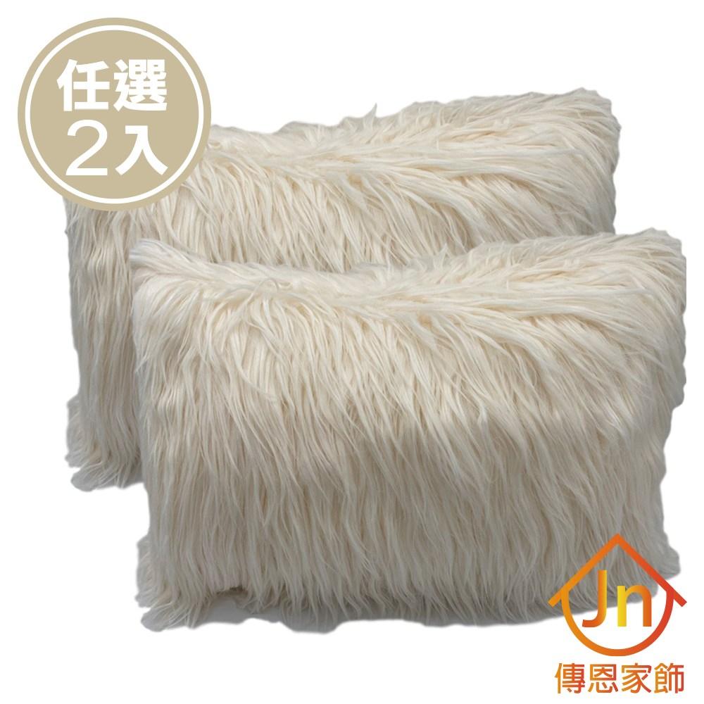 【J&N】仿羊毛舒柔抱枕30*45白色(2入/1組)白色
