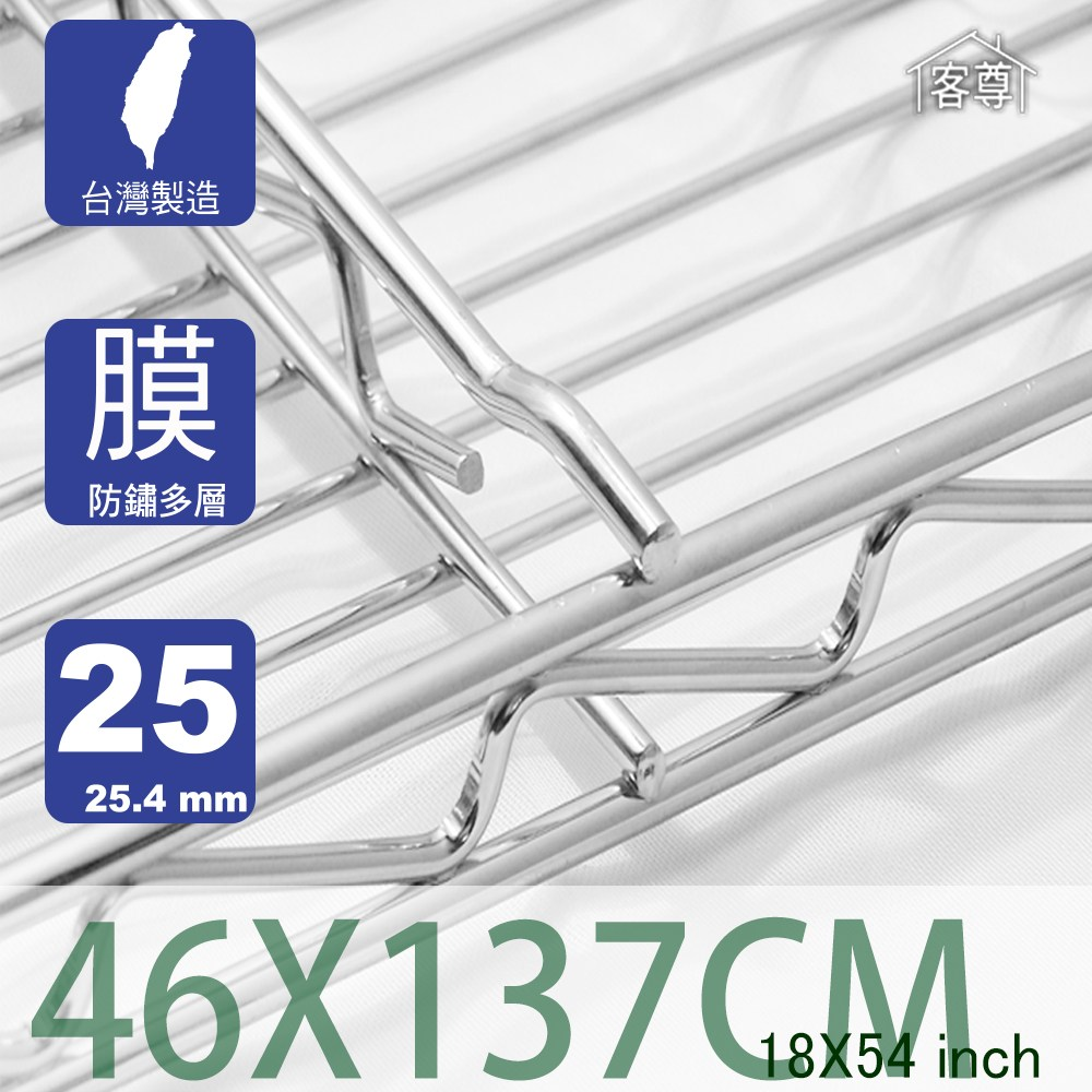 【客尊屋】多層膜尊爵型46X137cm波浪架網片46X137cm 18X54 inch