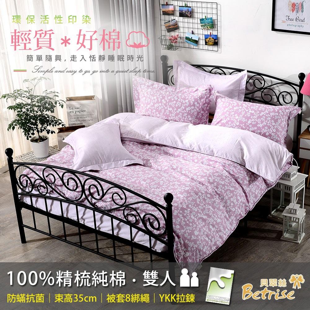 【Betrise蒙利爾】雙人-防蹣抗菌100%精梳棉四件式兩用被床包組