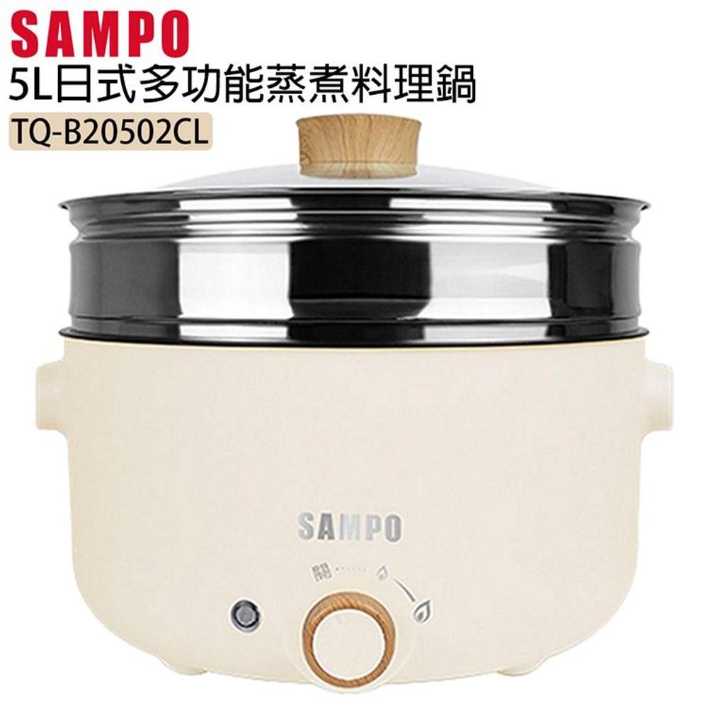 SAMPO聲寶 5L日式多功能蒸煮料理鍋 TQ-B20502CL