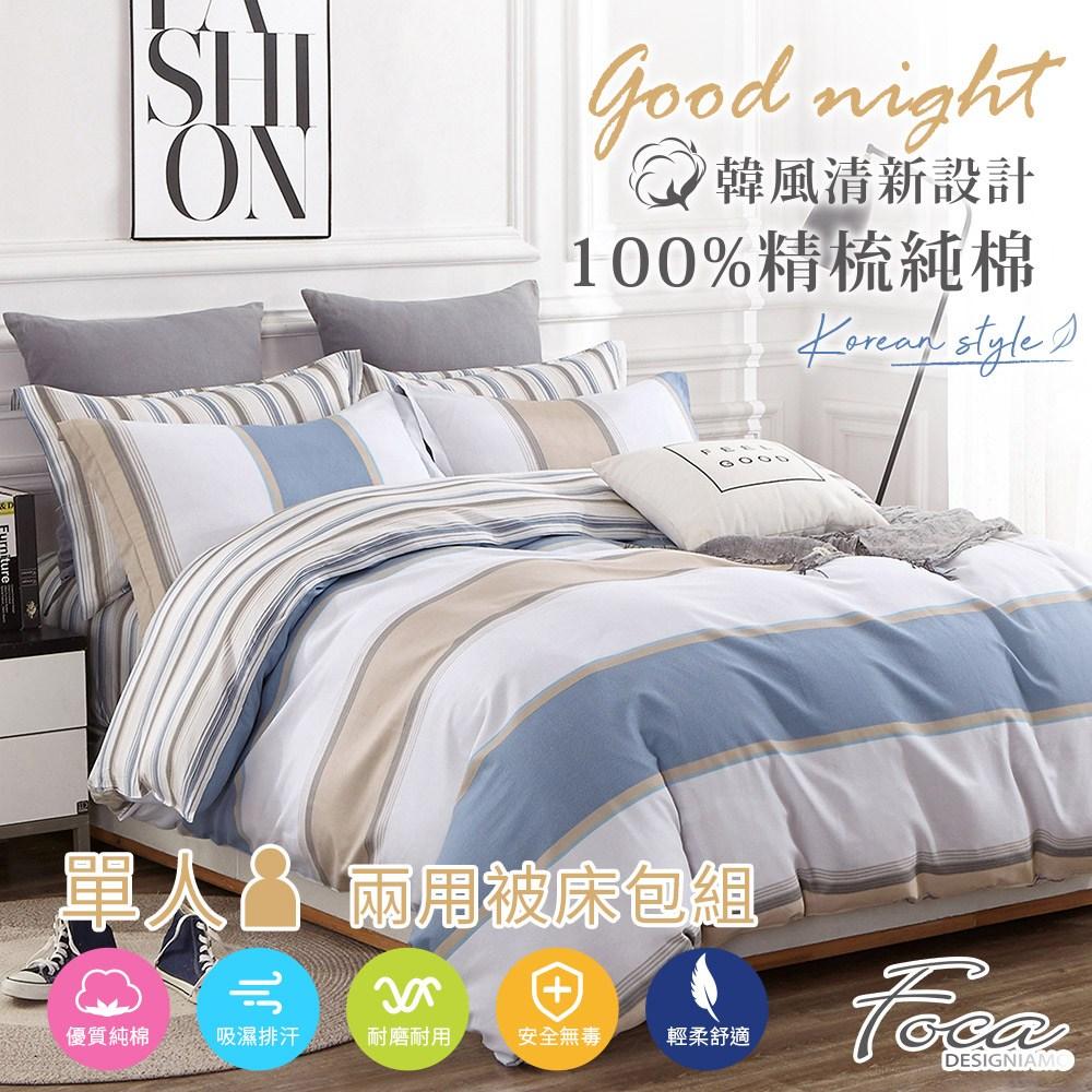 【FOCA記憶色彩】單人-韓風設計100%精梳棉三件式舖棉兩用被床包組
