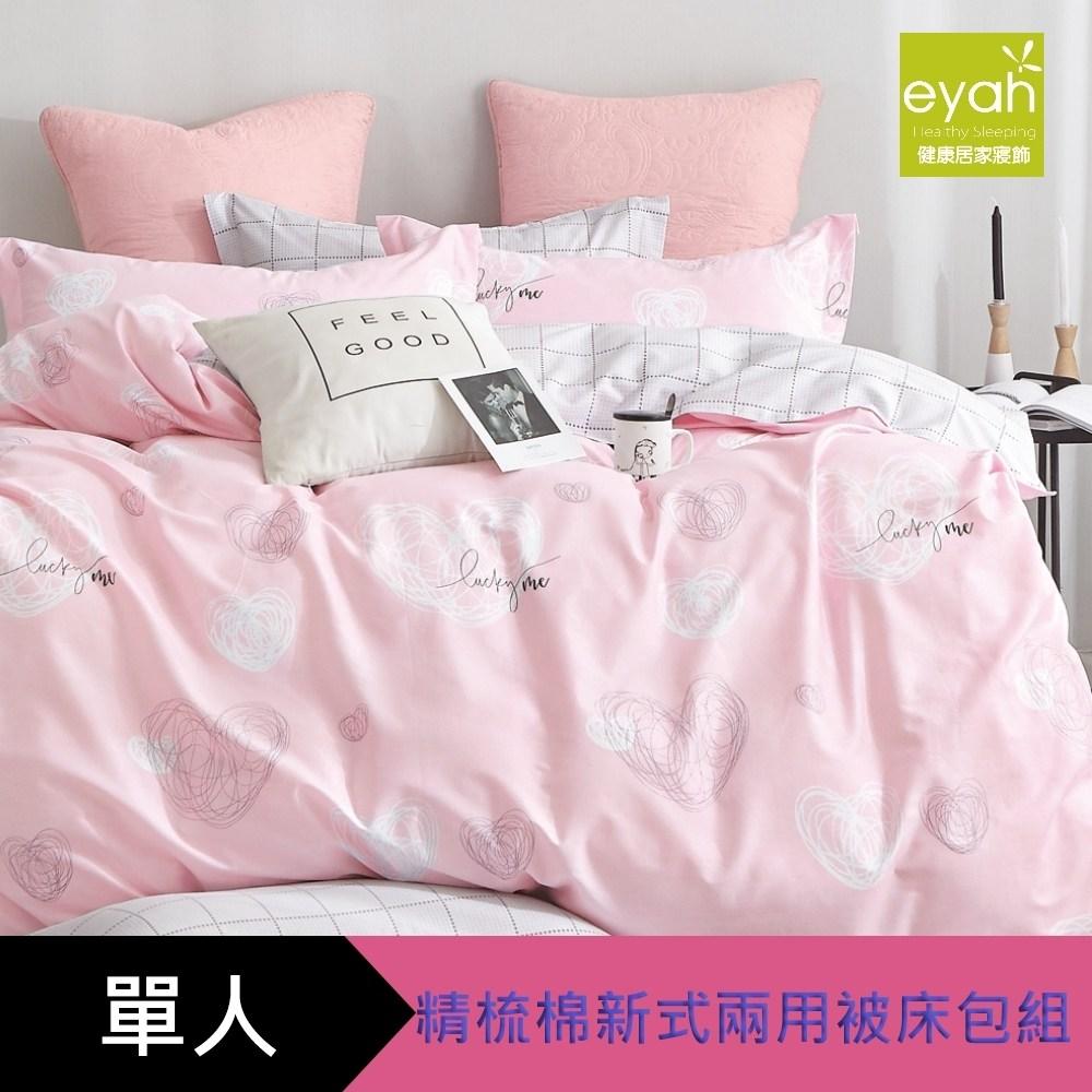 【eyah】100%寬幅精梳純棉新式兩用被單人床包四件組-心靈療癒-粉