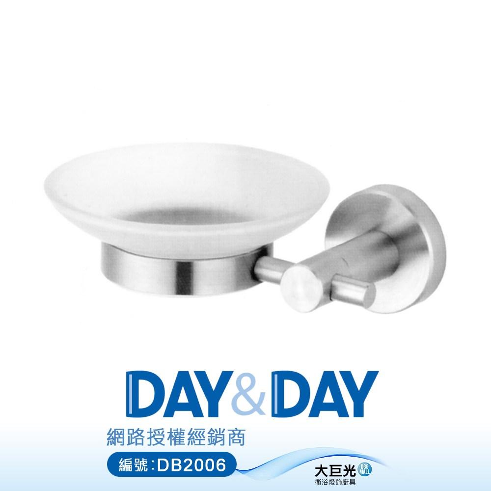【DAY&DAY】不鏽鋼絲光肥皂盤架(ST1003)
