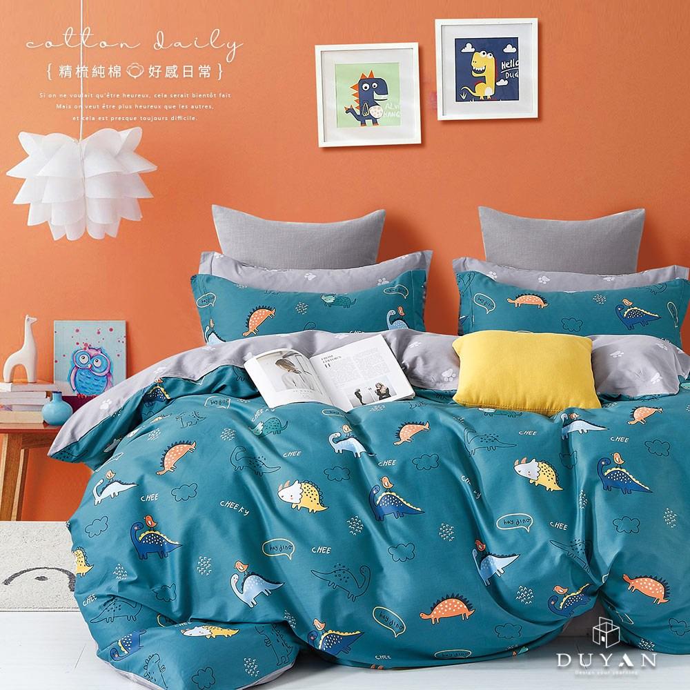 《DUYAN 竹漾》100%精梳純棉單人三件式兩用被床包組-恐龍探險