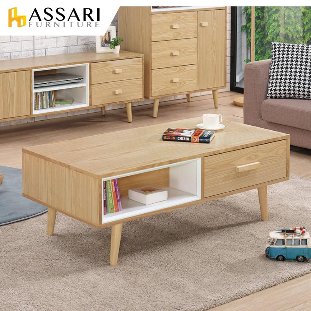 ASSARI-小日子大茶几(寬120x深60x高45cm)