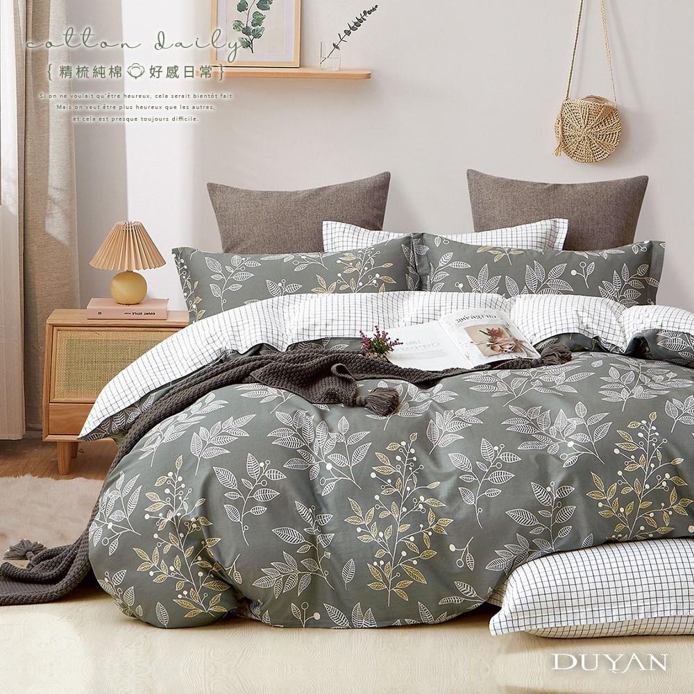 《DUYAN 竹漾》100%精梳純棉雙人床包被套四件組-陶然靜若