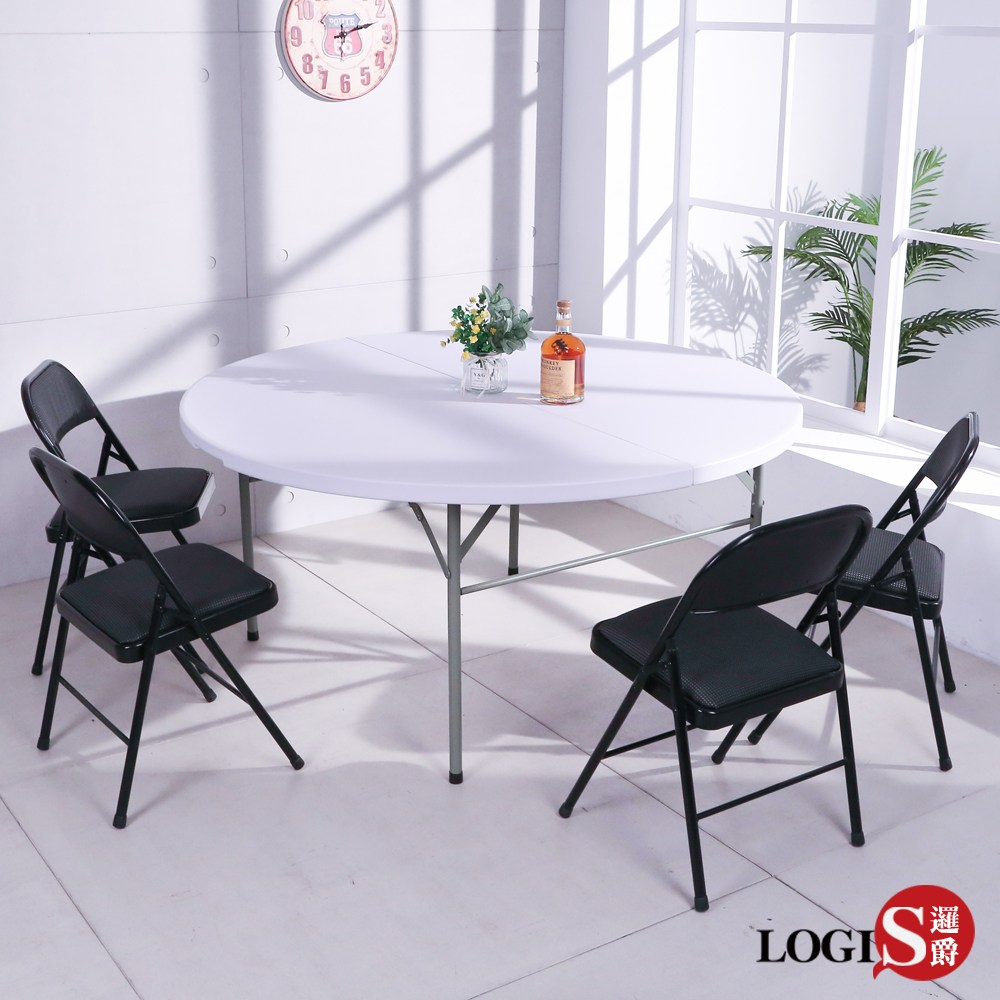 LOGIS 多用途萬用摺疊圓桌 野餐桌 會議桌ZY-154