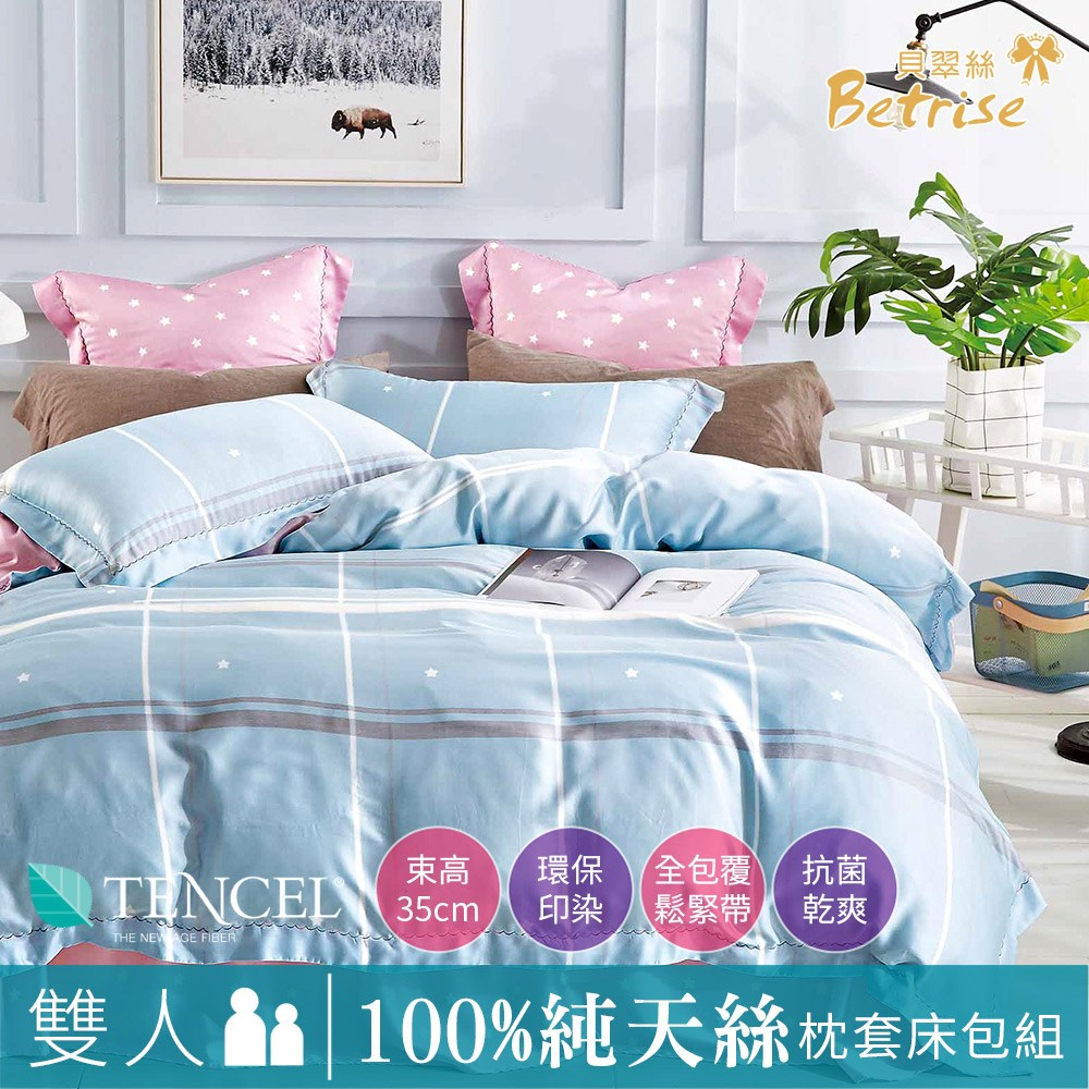 【Betrise殊醒】雙人-100%奧地利天絲三件式枕套床包組