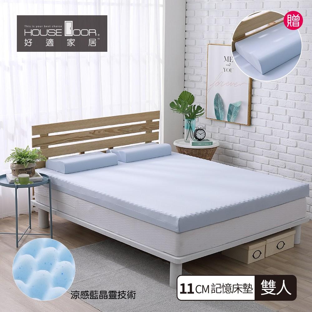 House Door 涼感舒柔11cm藍晶靈涼感記憶床墊超值組-雙人