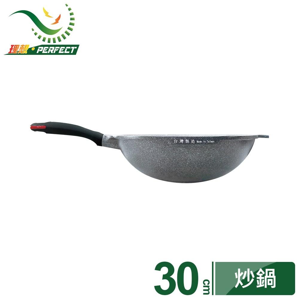 【PERFECT 理想】極致鑄造不沾炒鍋30cm(無蓋)30cm無蓋