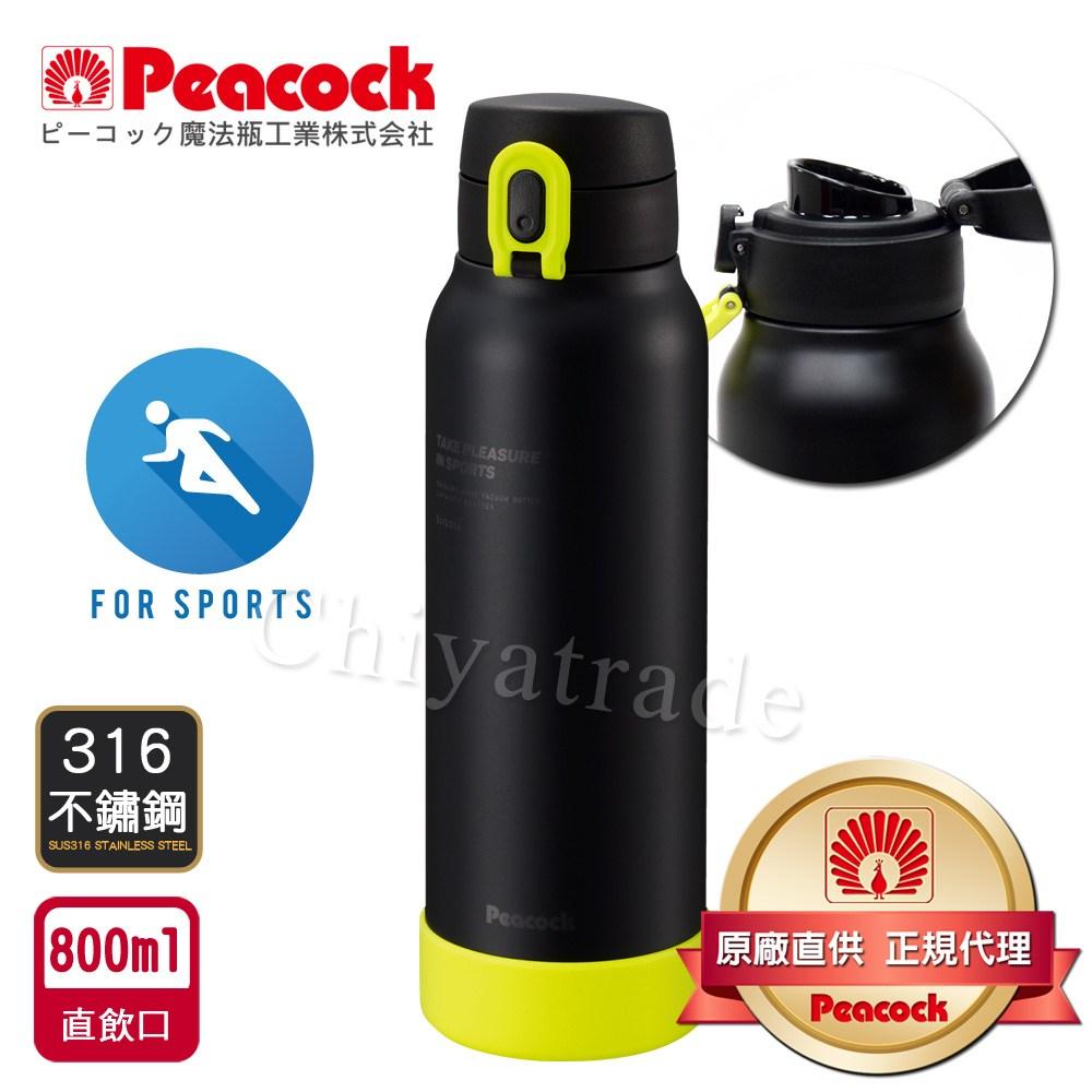 【日本孔雀Peacock】運動酷跑316不鏽鋼直飲保溫杯800ML-黑