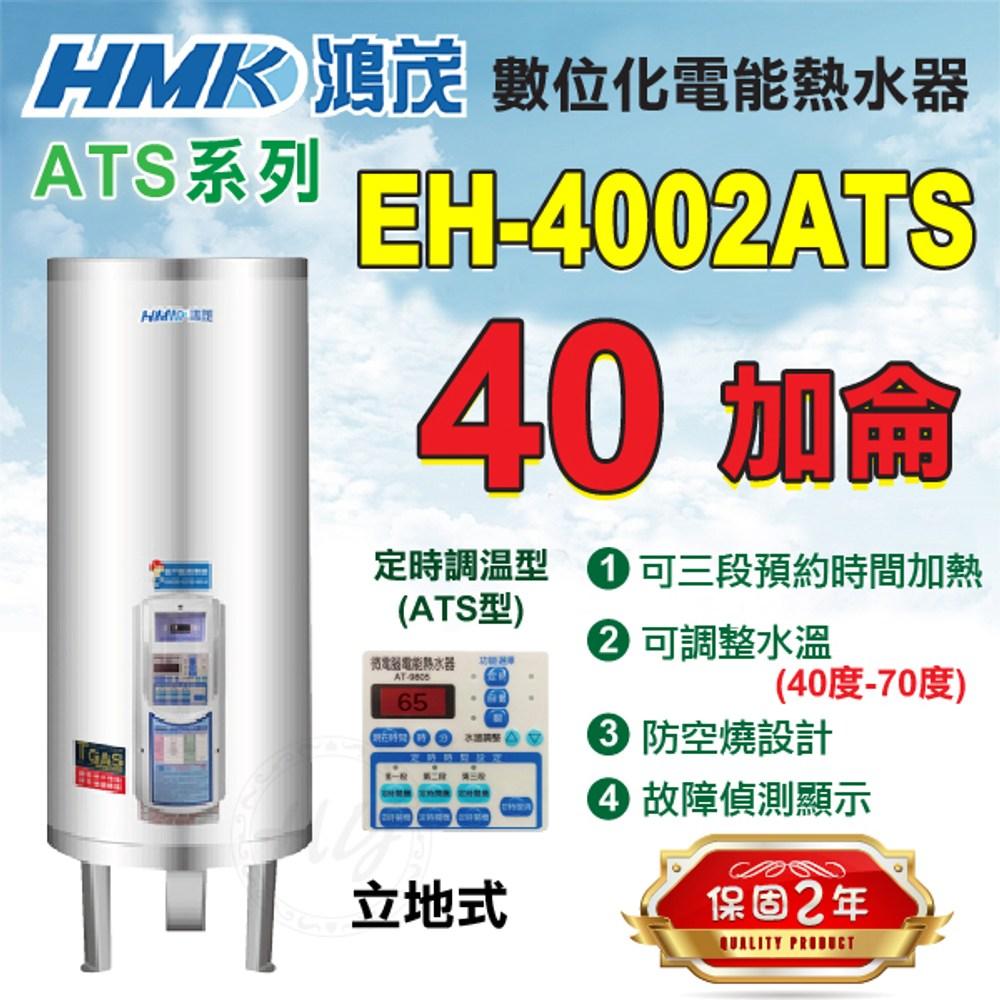 鴻茂《定時調溫型ATS系列》電熱水器40加侖EH-4002ATS立地式
