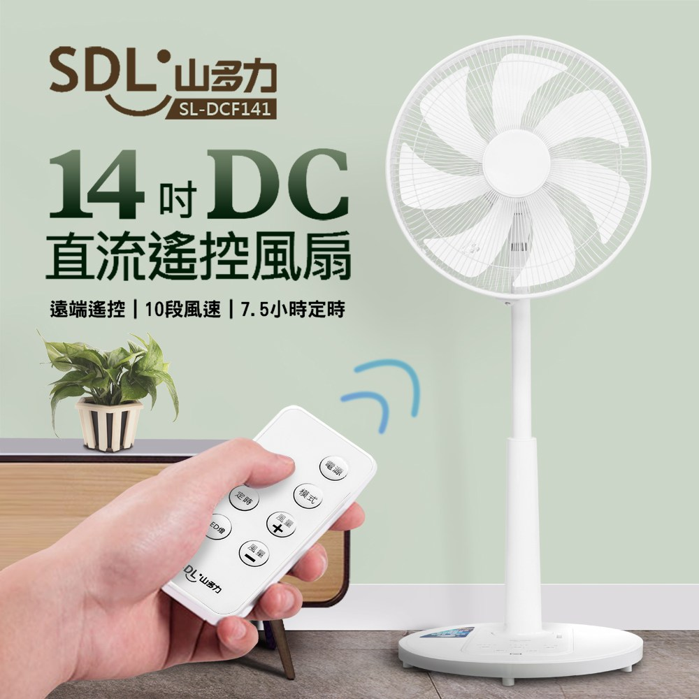【SDL 山多力】14吋DC直流遙控風扇 SL-DCF141
