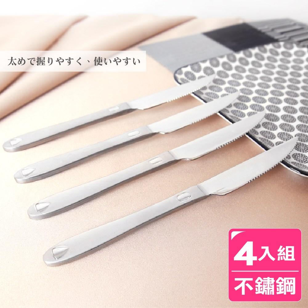 【AXIS 艾克思】簡約不鏽鋼鋸齒刀刃牛排刀_4入