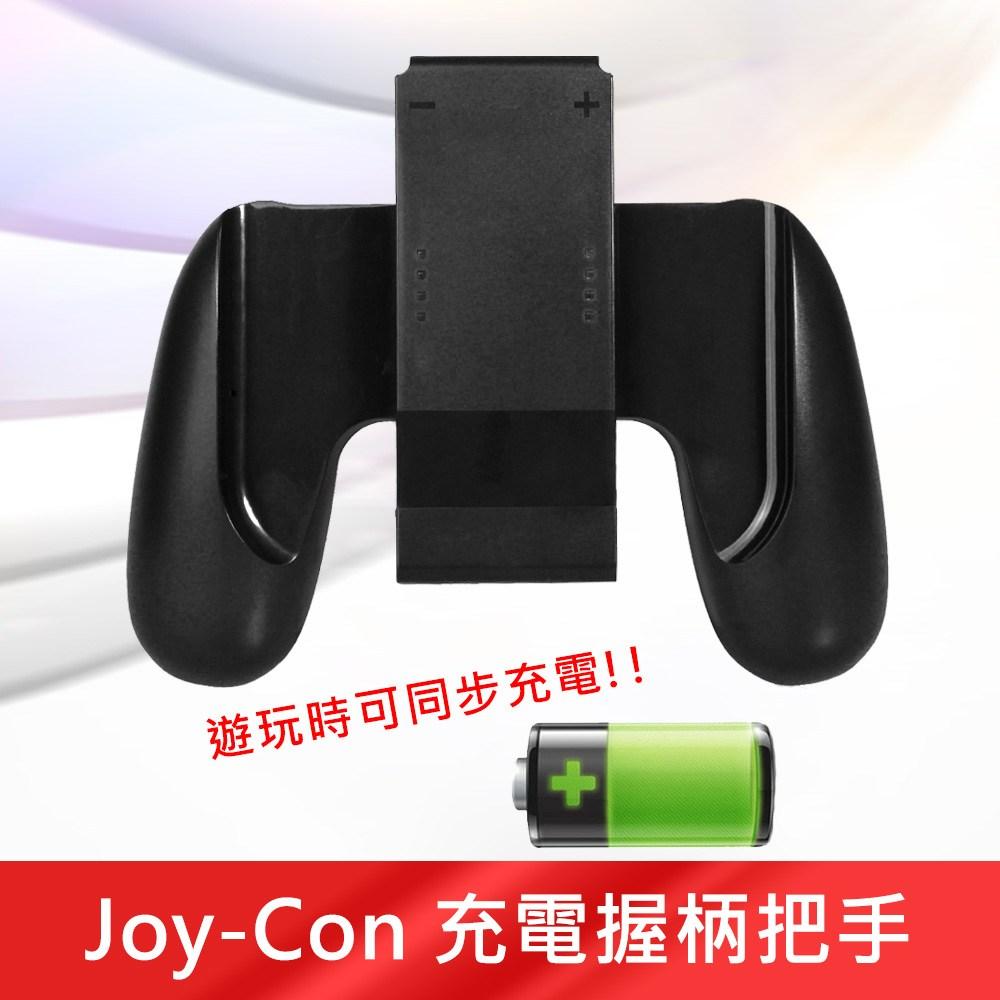 任天堂 Switch Joy-Con Type-C充電握柄把手