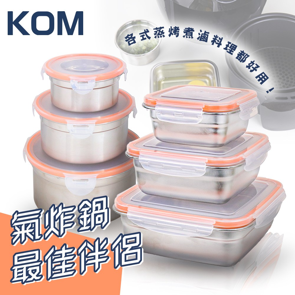 KOM-氣炸鍋專用配件(保鮮/收納/料理)