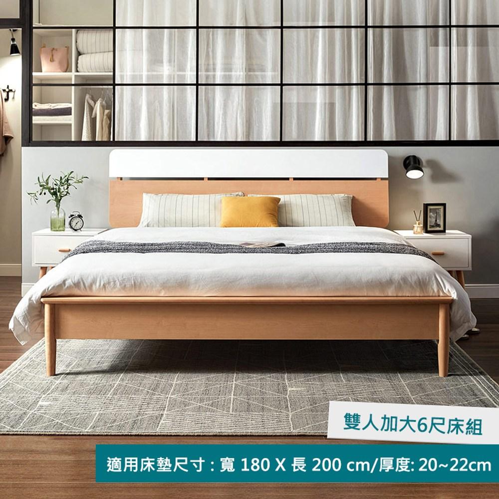 林氏木業北歐櫸木現代簡約雙人加大6尺床組 DK1A V2