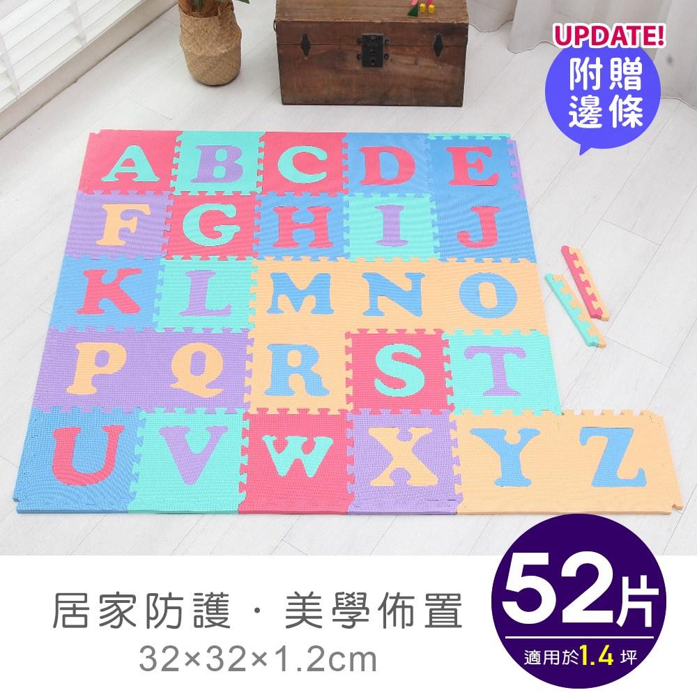 【APG】升級版 舒芙蕾英文拼圖巧拼地墊-附贈邊條(26片裝)-2入