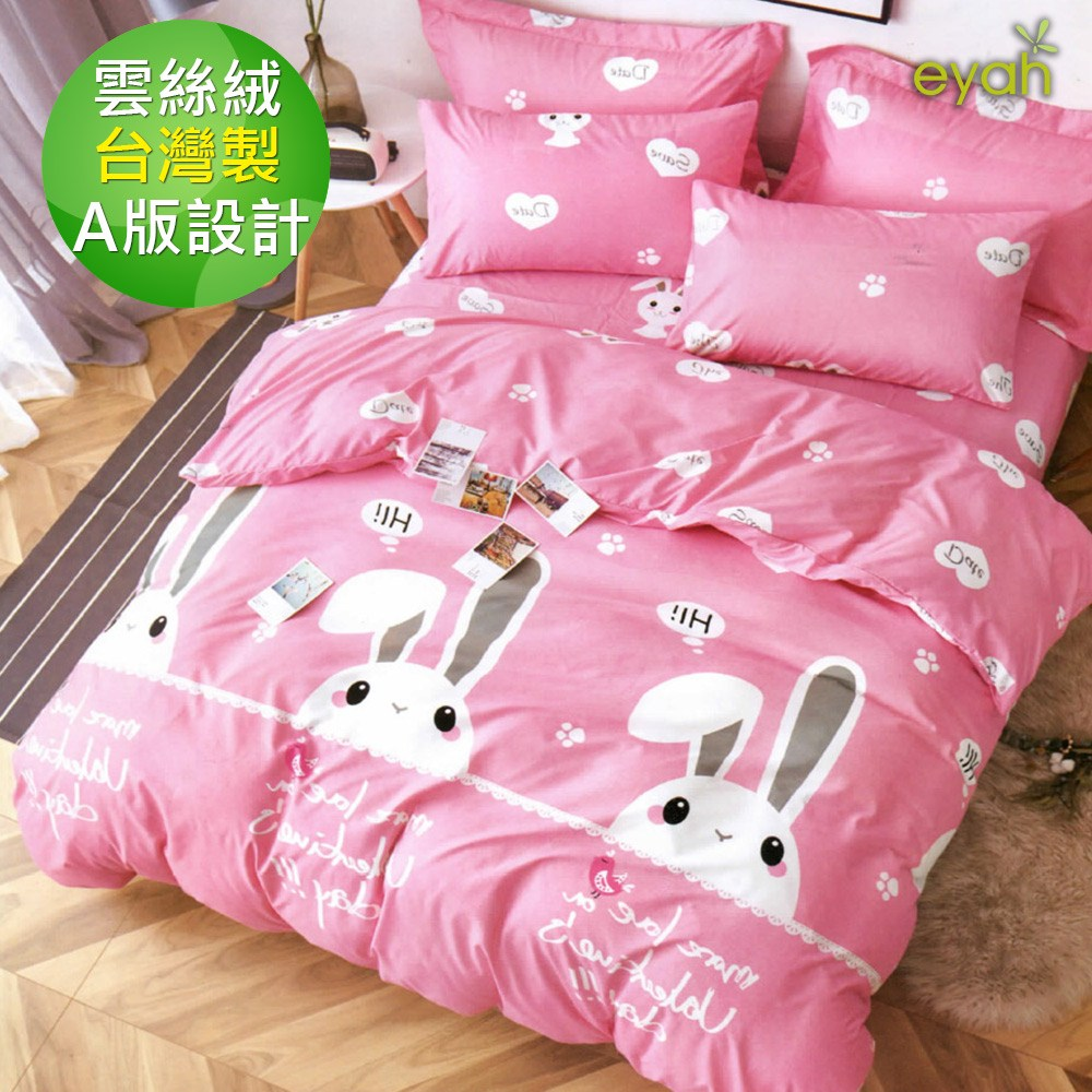 【eyah】MIT超細雲絲絨單人床包枕套2件組-粉紅兔