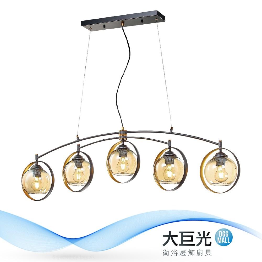 【大巨光】工業風-E27-5燈吊燈(ME-0711)