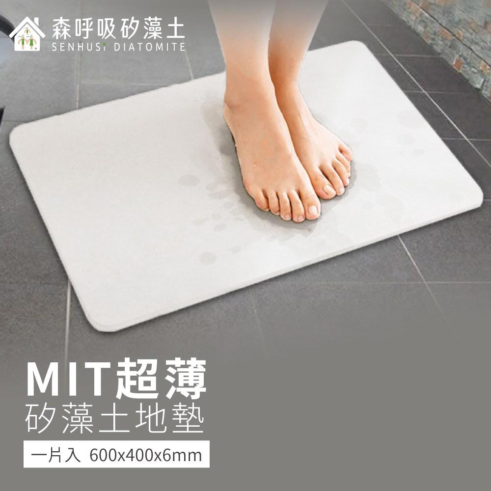 【森呼吸矽藻土】MIT超薄矽藻土地墊(XL)-一片入礦紋灰XL