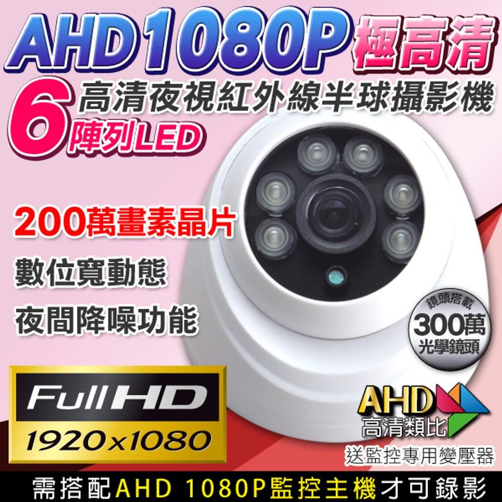 【KingNet】監視器攝影機 AHD 1080P 夜視紅外線半球