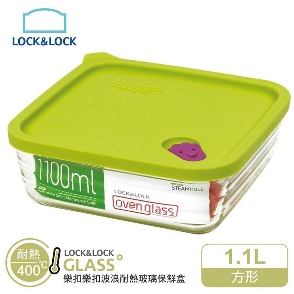 樂扣樂扣1.1L方型耐熱玻璃保鮮盒-綠色 (LLG168)綠色