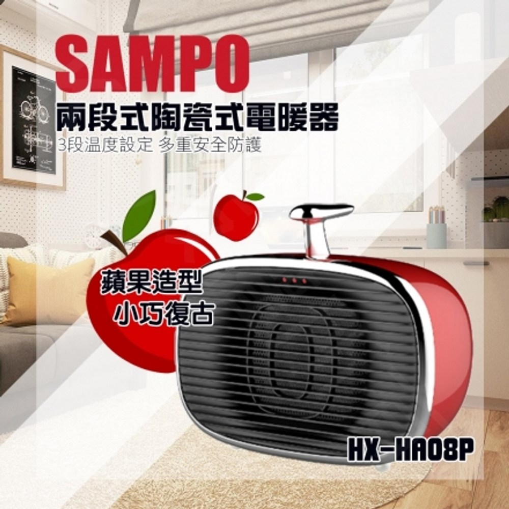 【【聲寶】】復古美型兩段式陶瓷電暖器(HX-HA08P)
