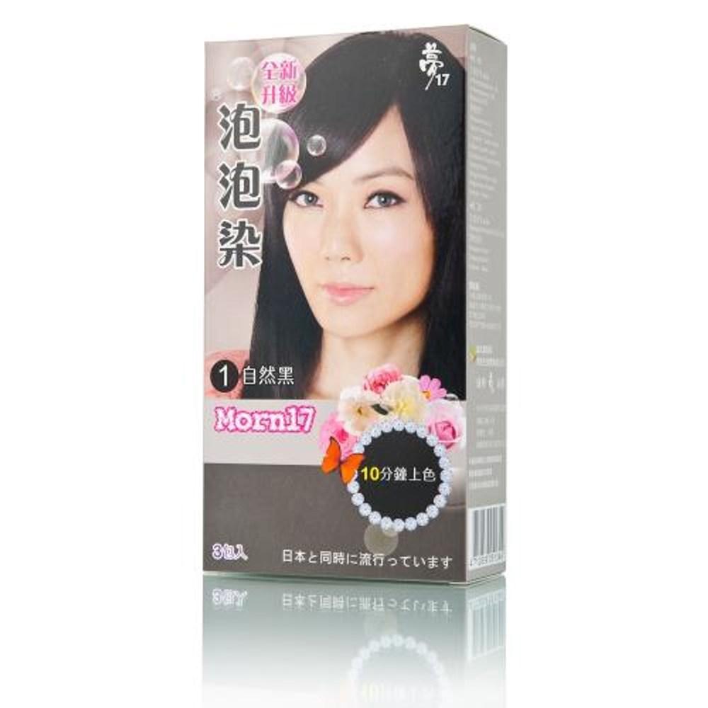 夢17泡泡染 自然黑(1號) X2盒 灰白髮用