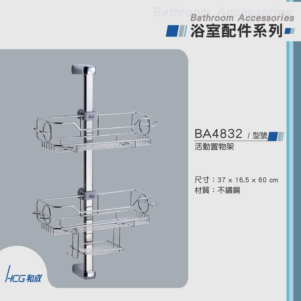 和成 HCG 不鏽鋼活動置物架 BA4832