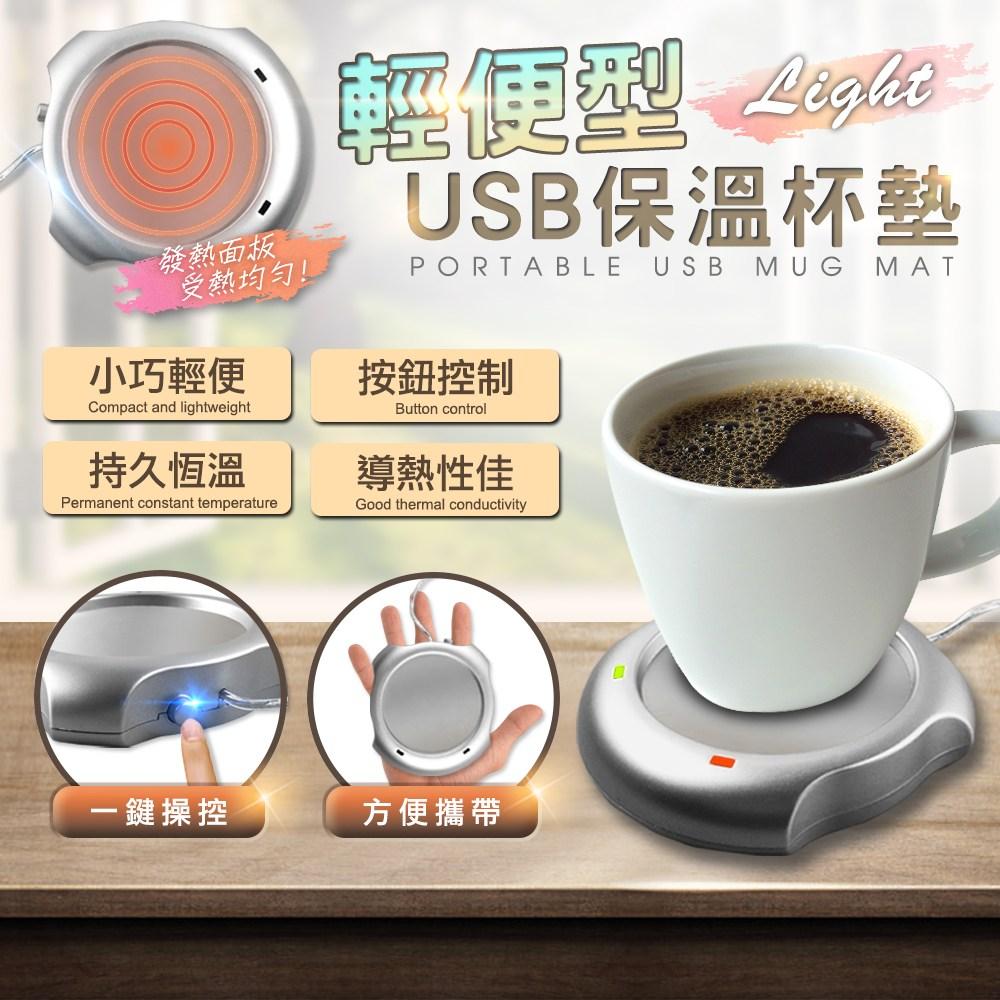 【FJ】輕便型USB保溫杯墊