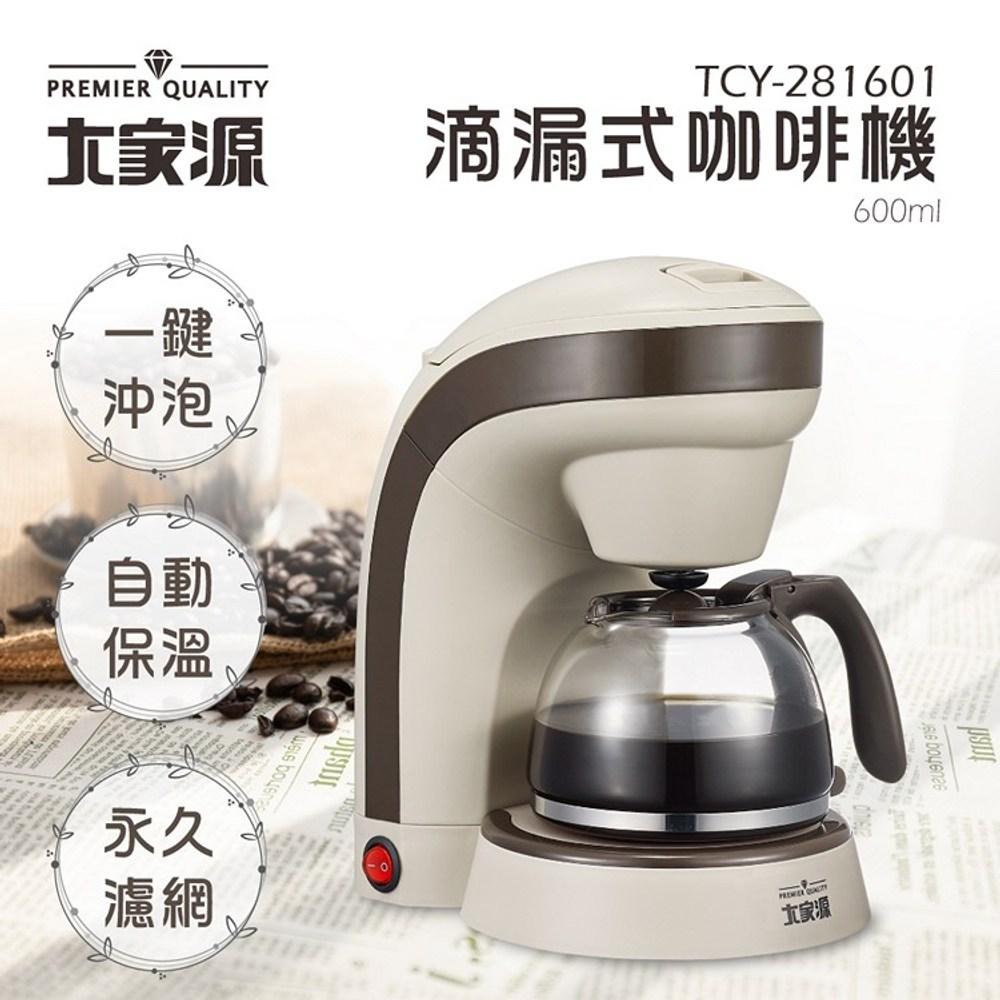 大家源 600ml滴漏式咖啡機 TCY-281601