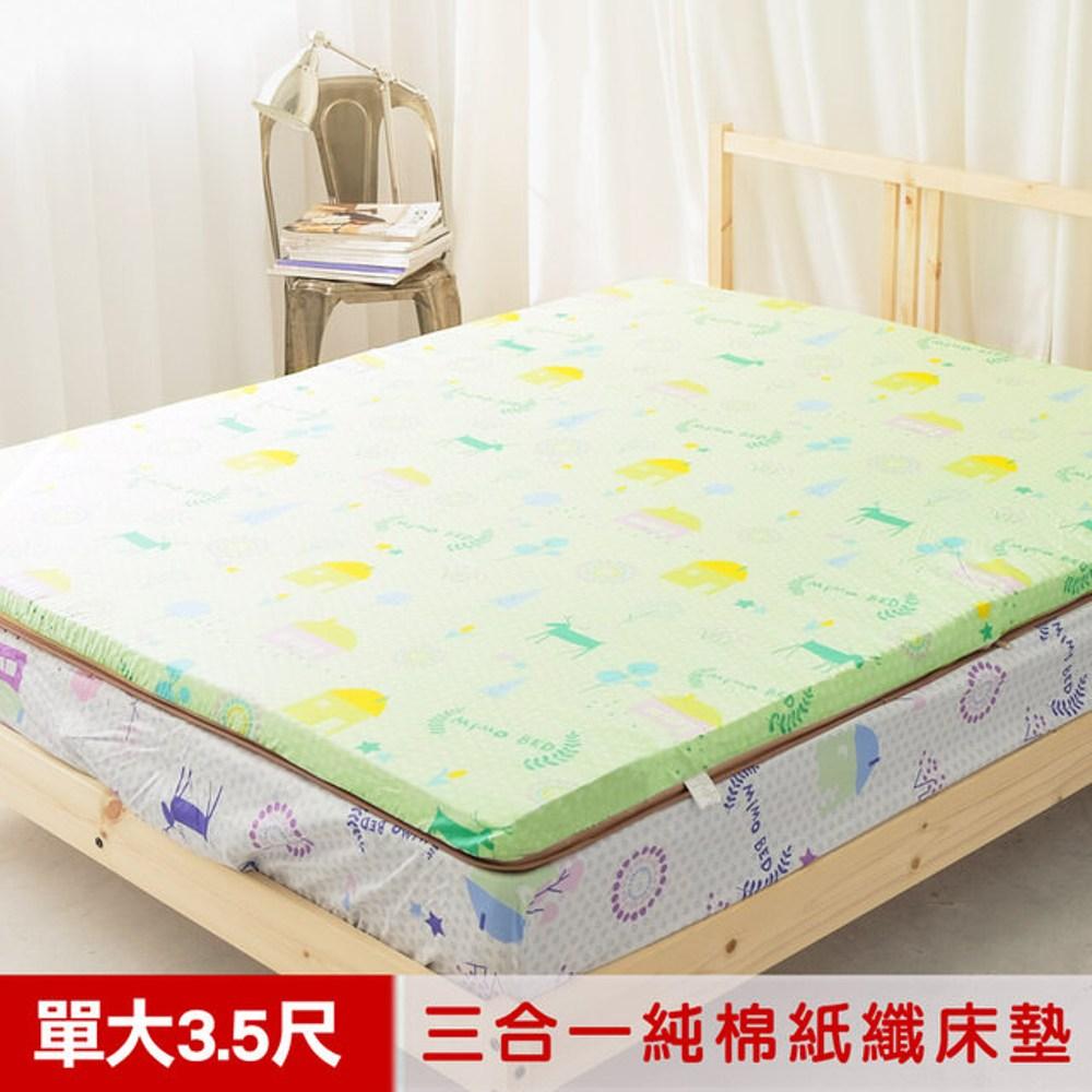 米夢 夢想家園-純棉+紙纖三合一高支撐記憶床墊(3.5尺青春綠)
