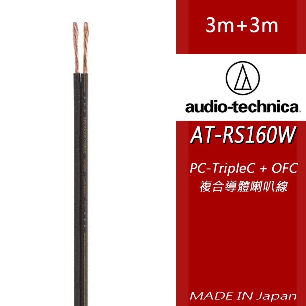 鐵三角 AT-RS160W 喇叭線 3m+3m