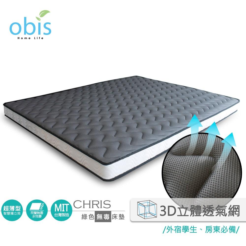 【obis】chris3D透氣網布超薄型12cm獨立筒床墊-單人3.5*6.2尺