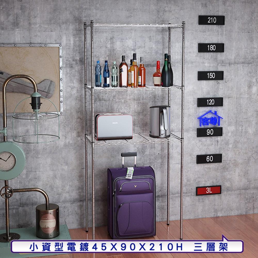 【客尊屋】小資型45X90X210Hcm 電鍍三層架