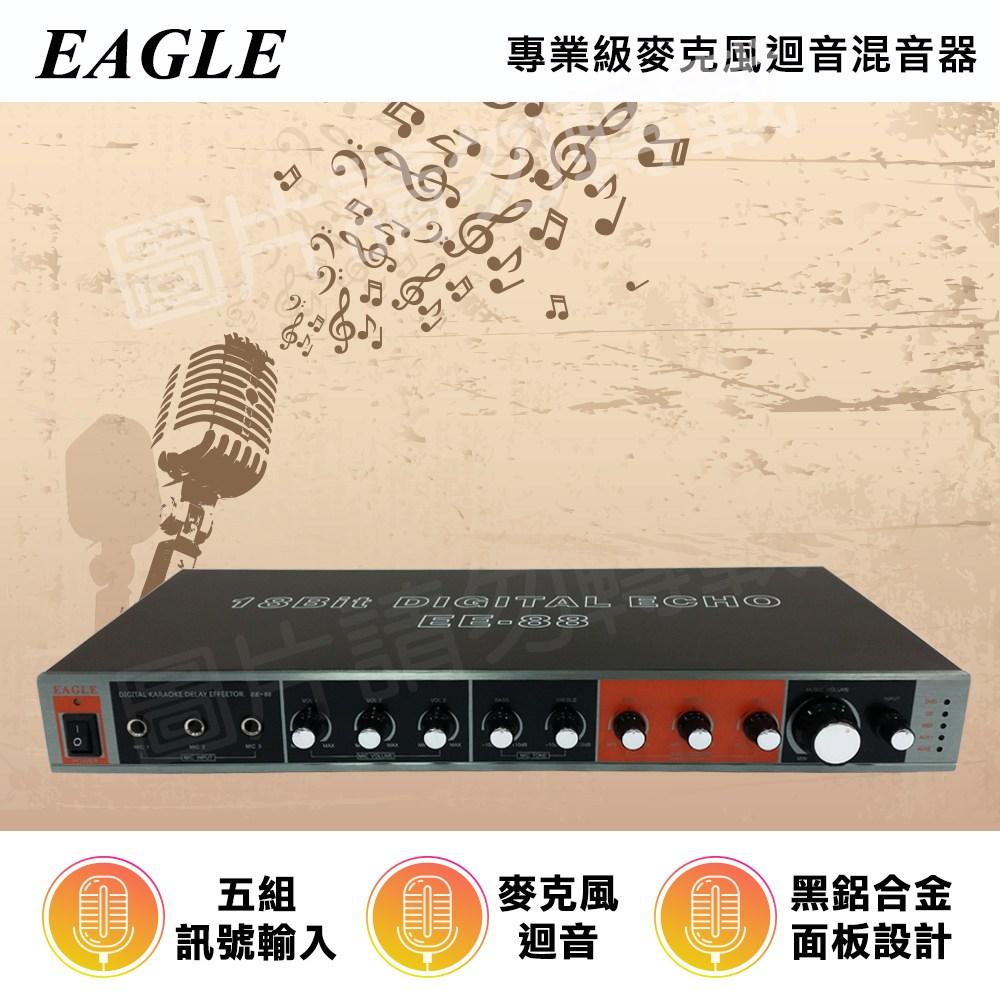 【EAGLE】專業級麥克風迴音混音器(EE-88)