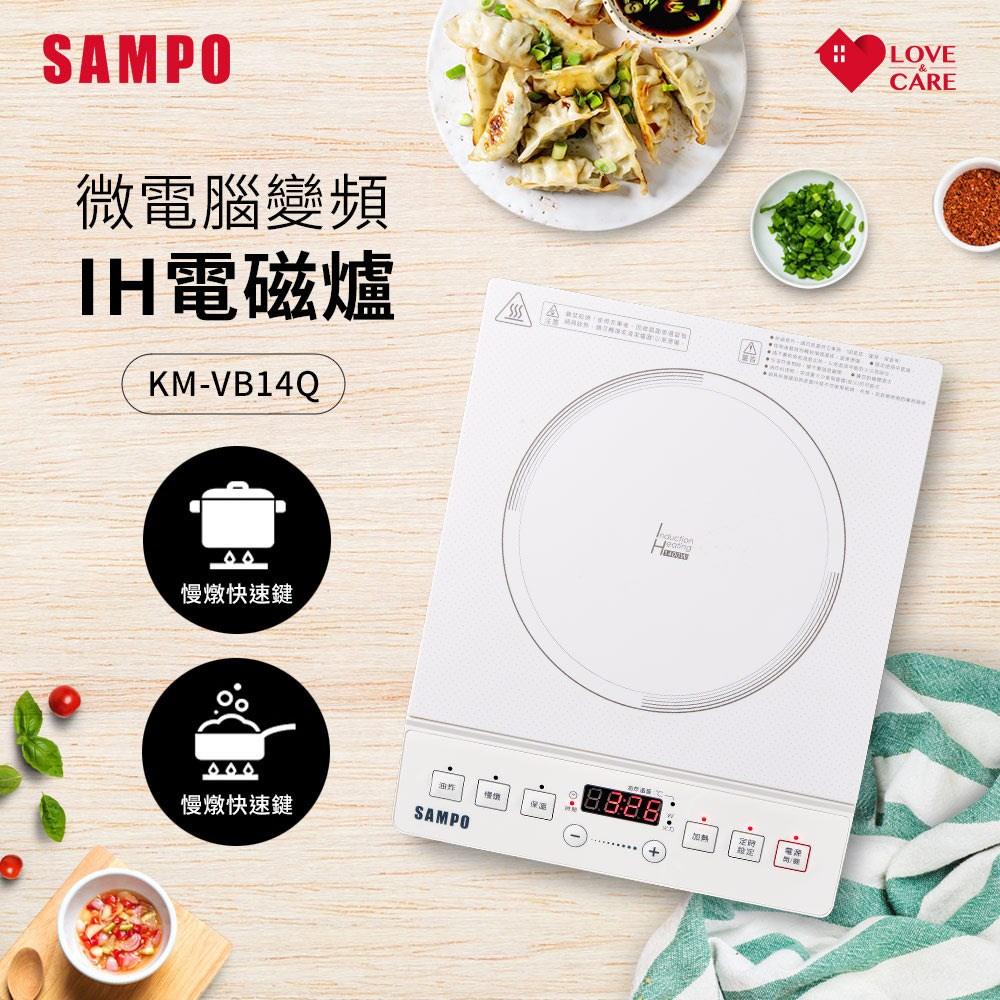 SAMPO聲寶 微電腦智慧變頻IH電磁爐 KM-VB14Q